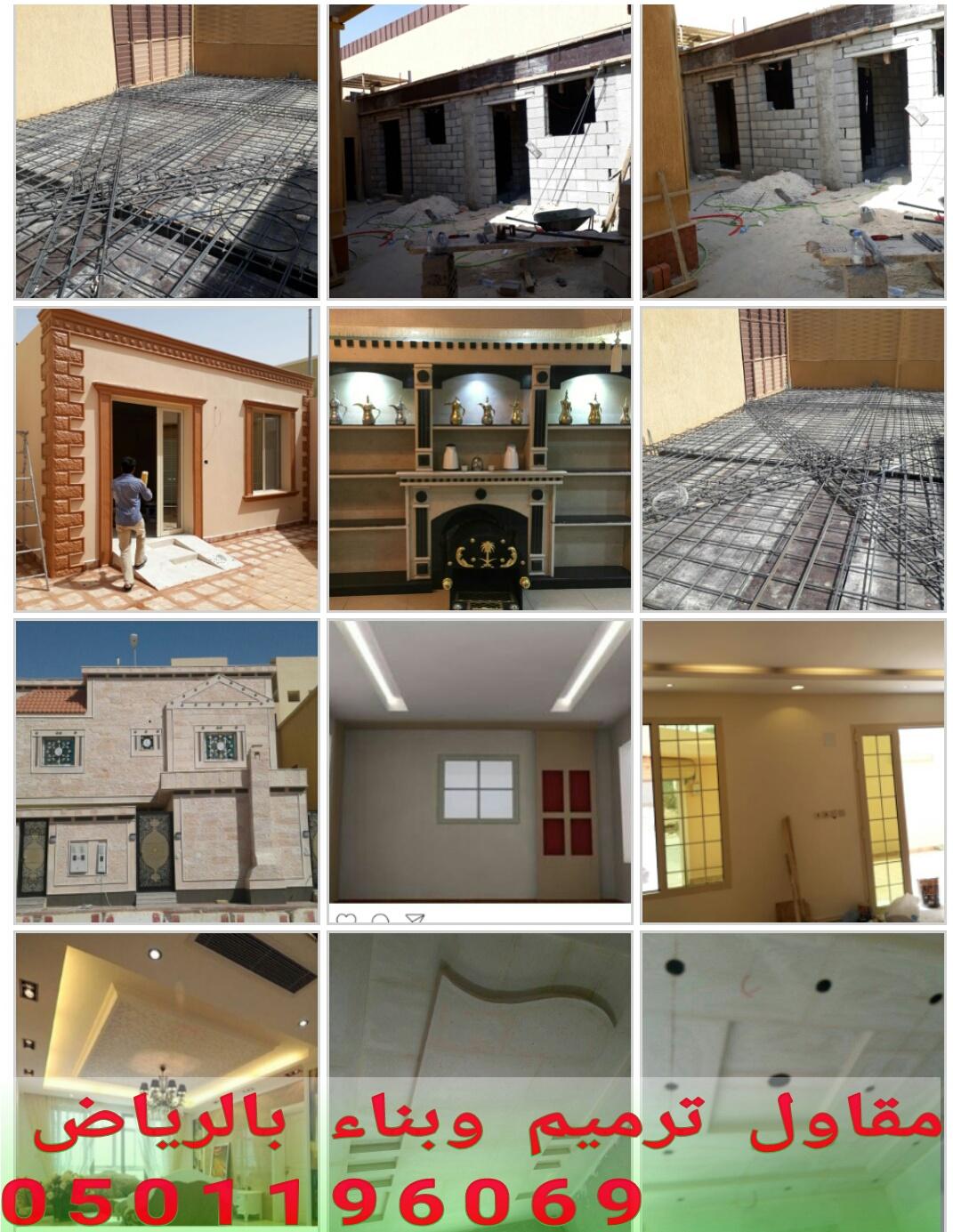 مقاول ترميم بالرياض 0501196069 مقاول ملاحق بالرياض،مقاول بناء بالرياض،نجار في الرياض P_10251qcsk0