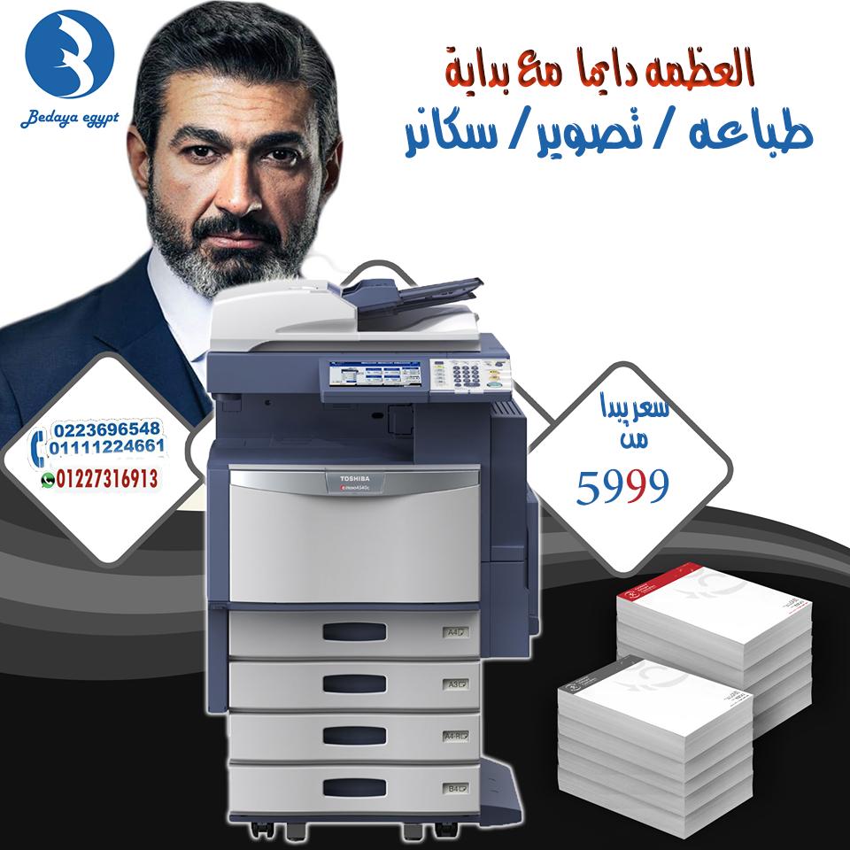 ماكينات طباعة توشيبا بارخص سعر فى مصر P_1049xp86h1