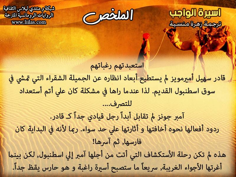 119-اسيرة الواجب-ج3من الصحراء-تريش موراي-ترجمة (كاملة)