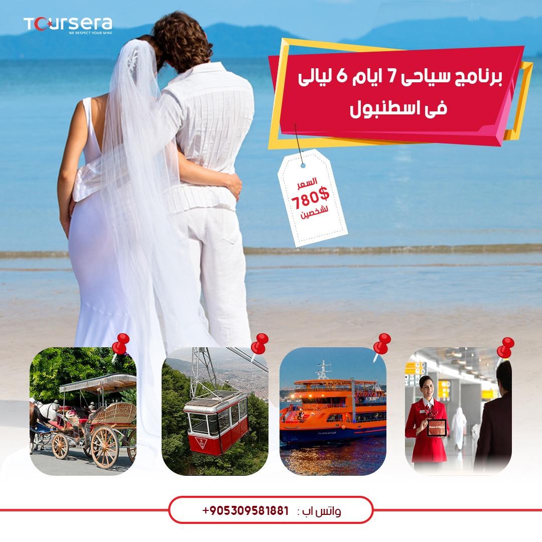 تورسيرا للسياحة والسفر بتركيا