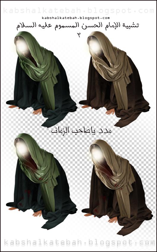 تشبية الإمام الحسن المسموم عليه السلام2 P_1373cqhas1
