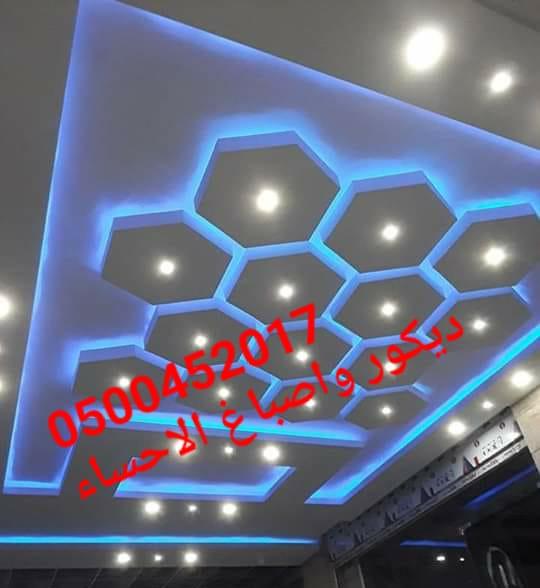 الاحساء 0500452017 ديكورات p_138883snx10.jpg