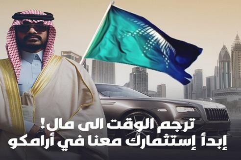 """السعودية """"أرامكو"""" للاكتتاب"""