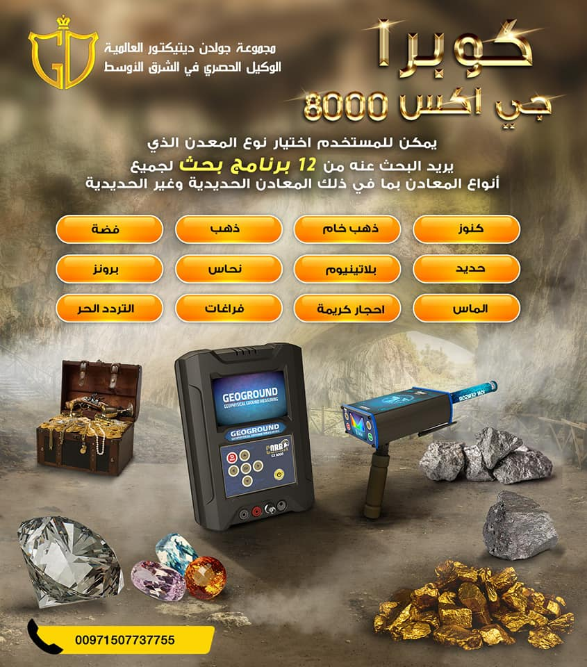 جهاز كشف الذهب والمعادن كوبرا جي اكس 8000 P_1492ubtd53