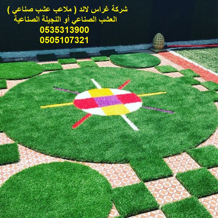 شركة غراس لاند ملاعب عشب صناعي النجيلة الصناعية 0535313900 P_14933jxaj9