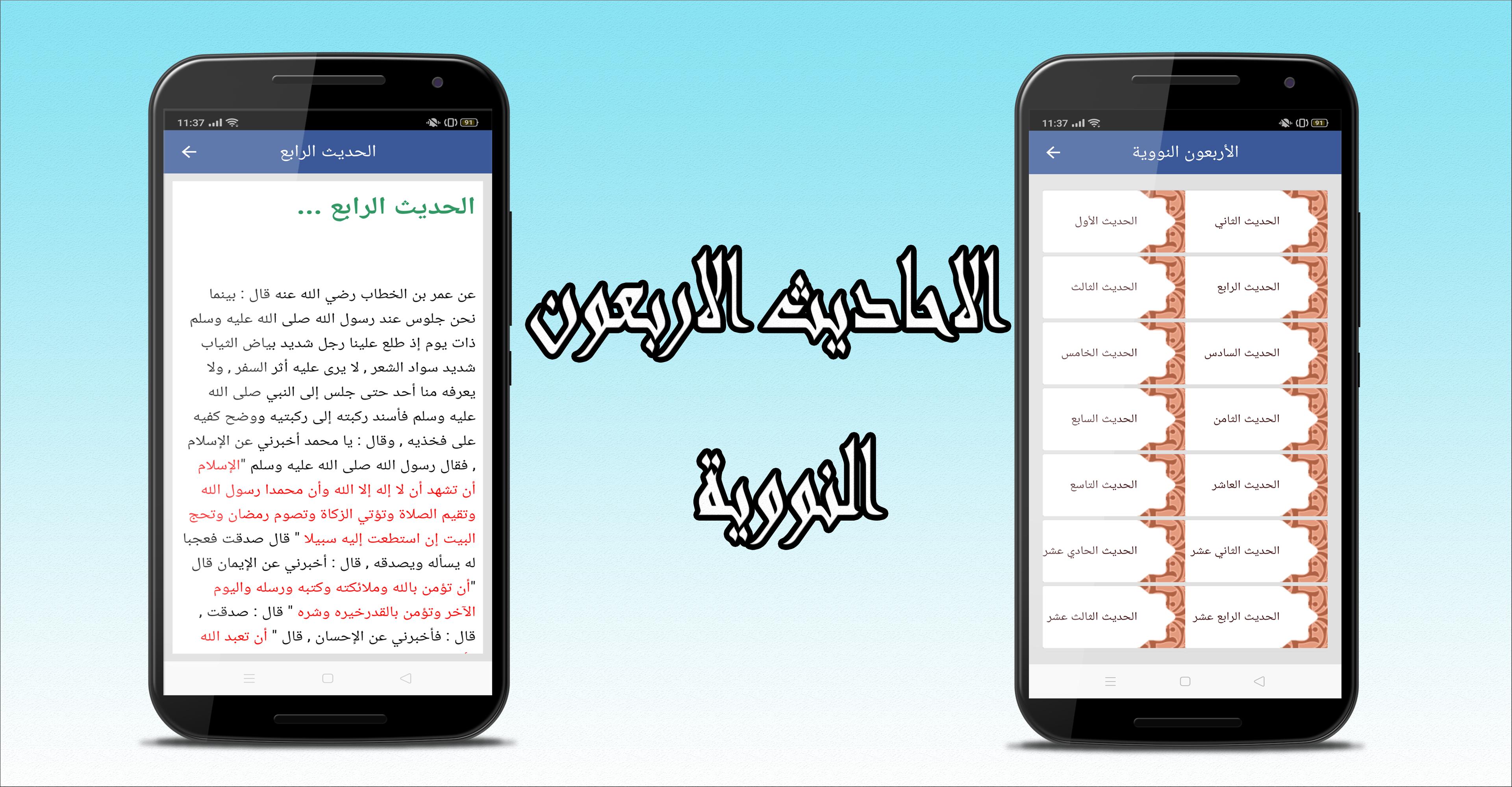 تطبيق زادك يا مسلم حمل الان P_1497ve5z78