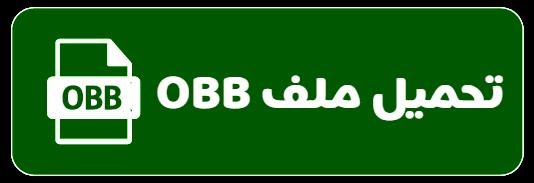 تحميل ملف OBB 1