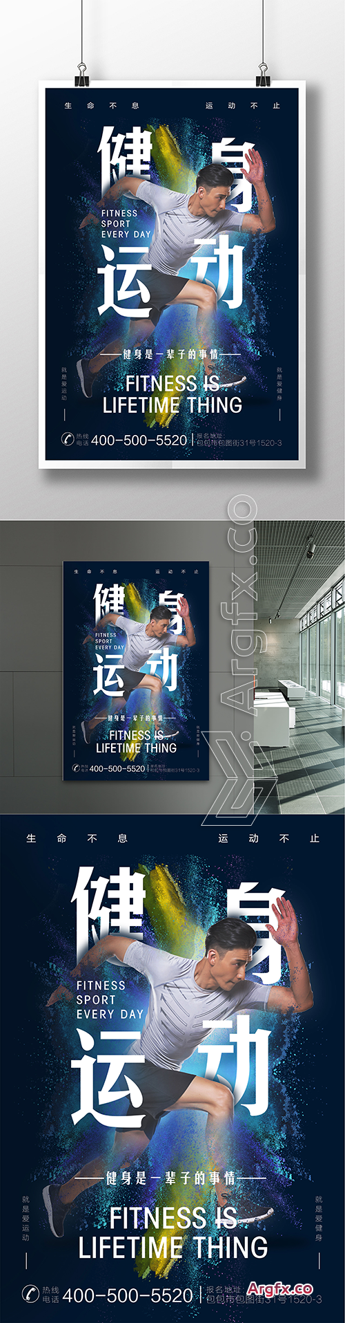 Unrestrained athletic sports fitness poster Template PSD