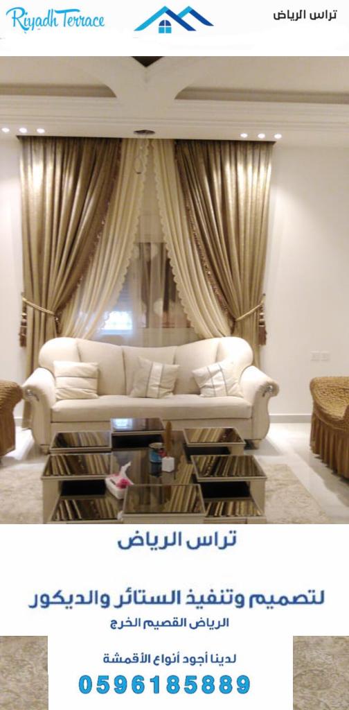 مؤسسه تراس الرياض لأحدث تصاميم p_1623tj5vg0.jpg