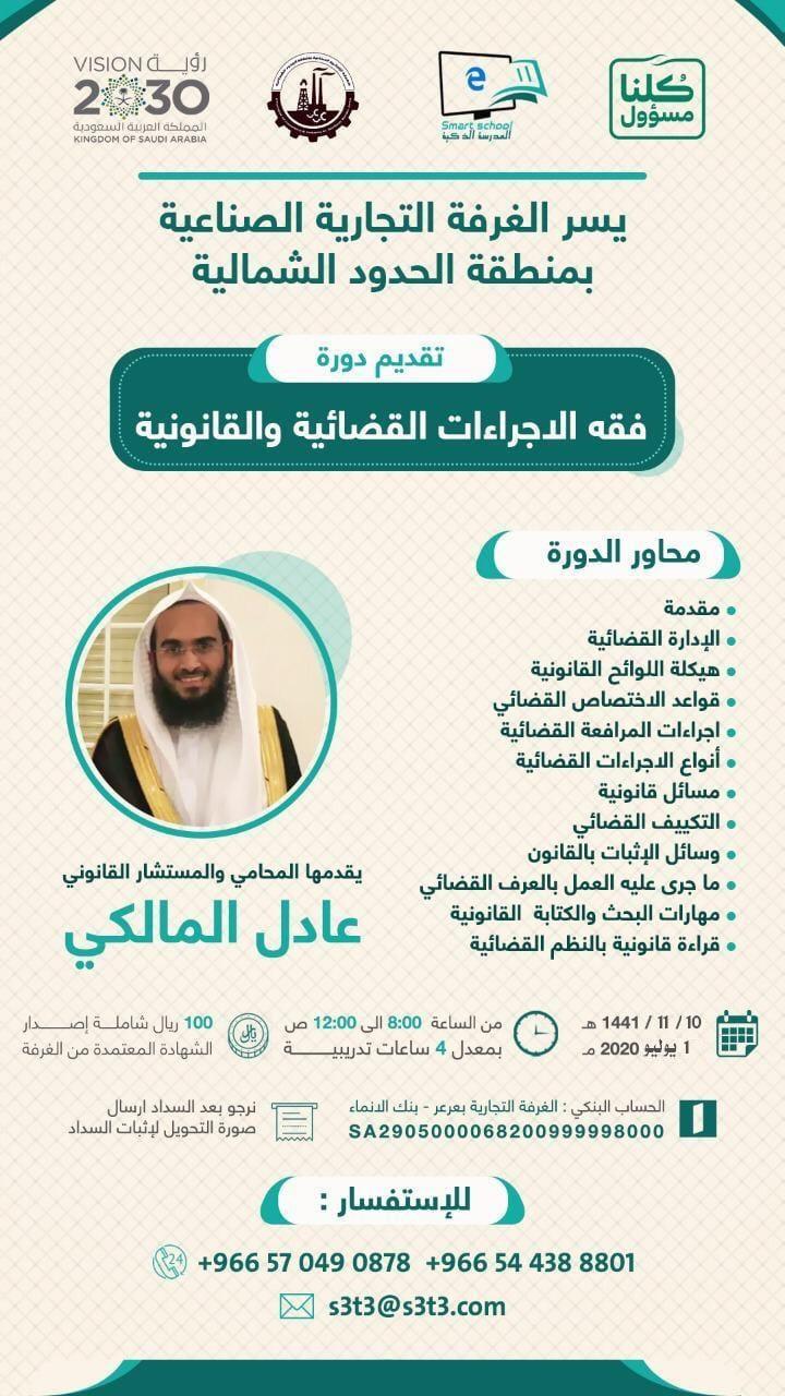 دورة الإجراءات القضائية والقانونية..تقديم المحامي والمستشار القانوني عادل المالكي