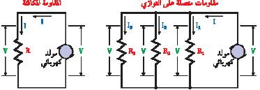 دوائر التوالي التوازي الكهربائية