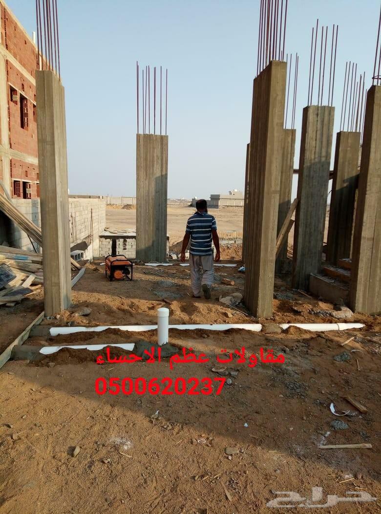 مقاول عظم الاحساء , 0500620237 , مقاول , متخصصون باعمال البناء في الاحساء و الهفوف ,  P_16631u0cl7