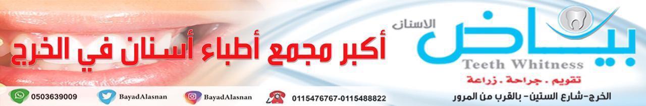 مركز بياض الاسنان بالخرج