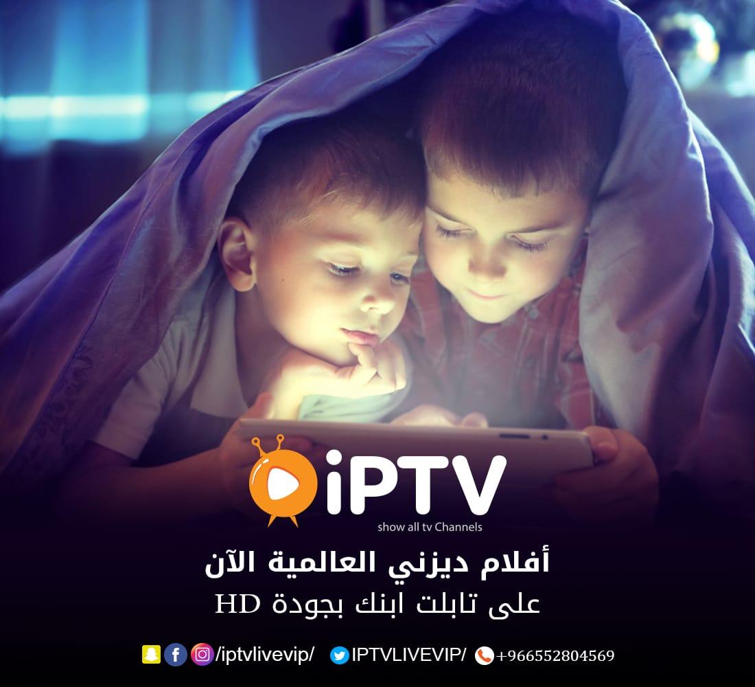 موقــع اشتراك iptv P_1874f6n331