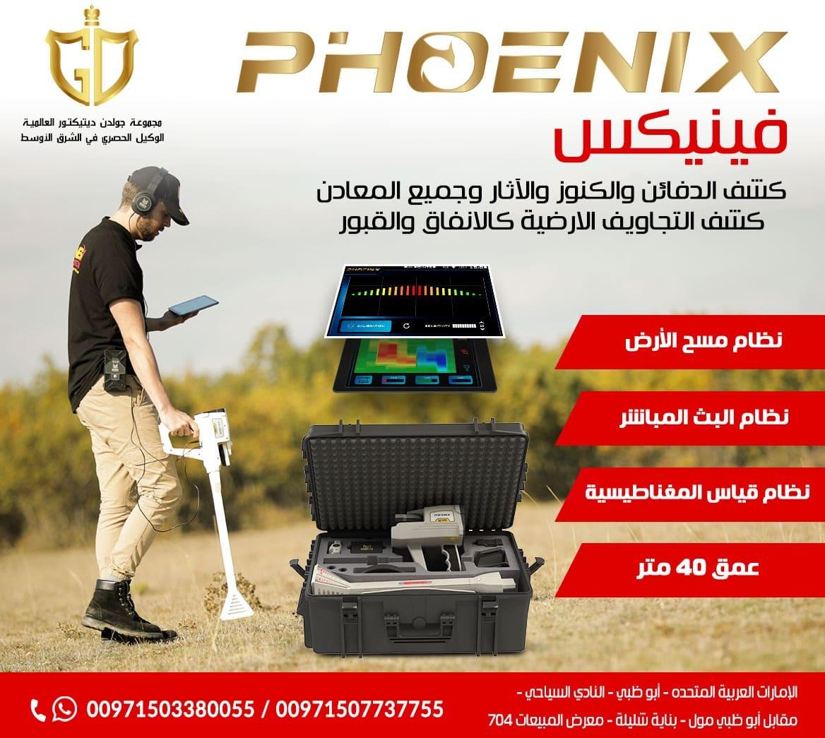فينيكس Phoenix | جهاز كشف الذهب والمعادن 2021 P_1893qerdb2