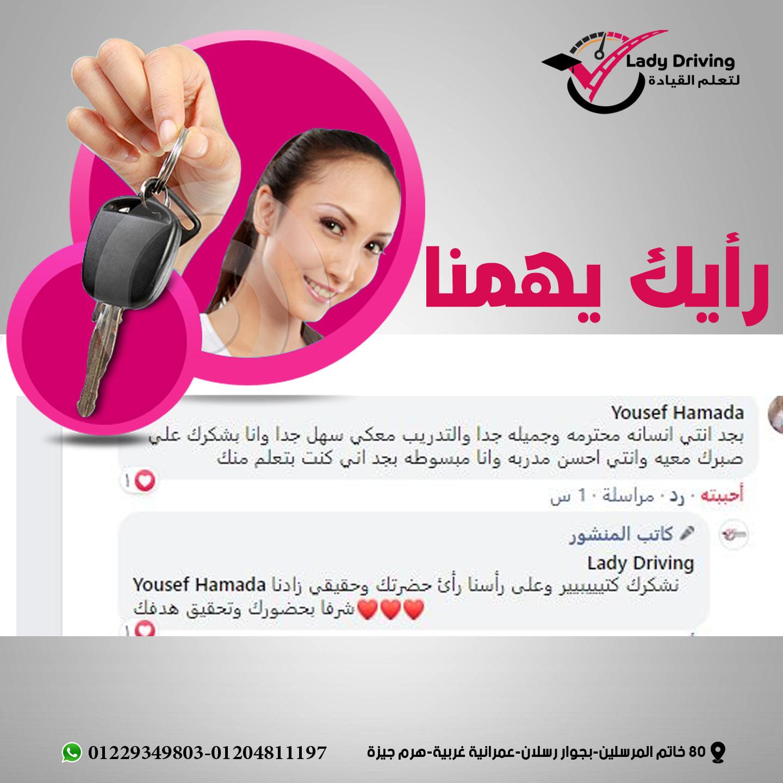 Lady Driving لتعليم القيادة p_200559ux15.jpg