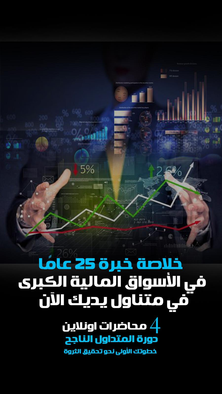 الأكاديمية العربية لتعليم التداول Daddy p_2100aeaah1.jpeg