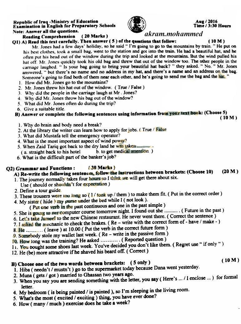 أسئلة امتحان الانكليزى للثالث المتوسط 2016 الدور الثانى  P_230boeu1