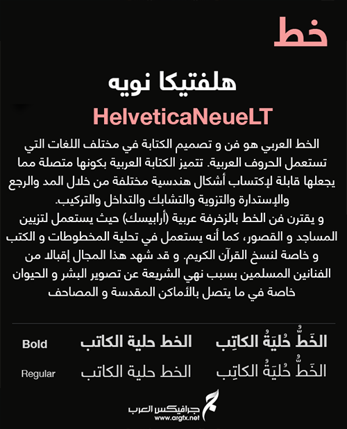 Helvetica Neue LT Arabic Font