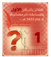 المسابقة الثقافية الأول 1432