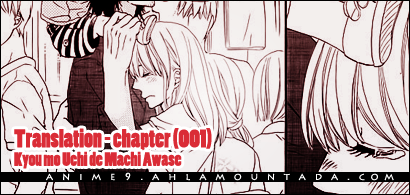 [Anime Dream Team]ترجمة مانجا كيو الشابتر الأول - cp 001)Kyou m