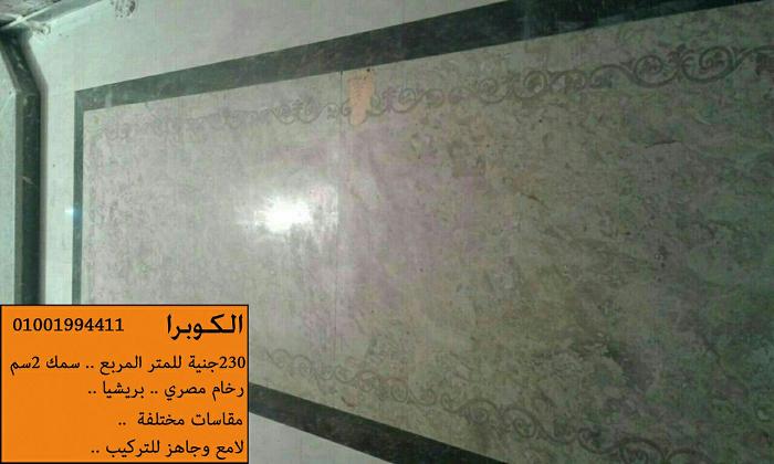 سعر متر الرخام والجرانيت المصرى والمستورد الأرشيف سبلة عمان