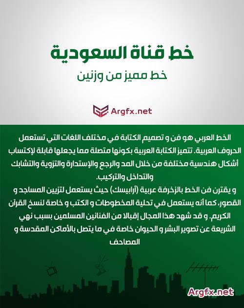 STV Font خط قناة السعودية - Arabic Typeface
