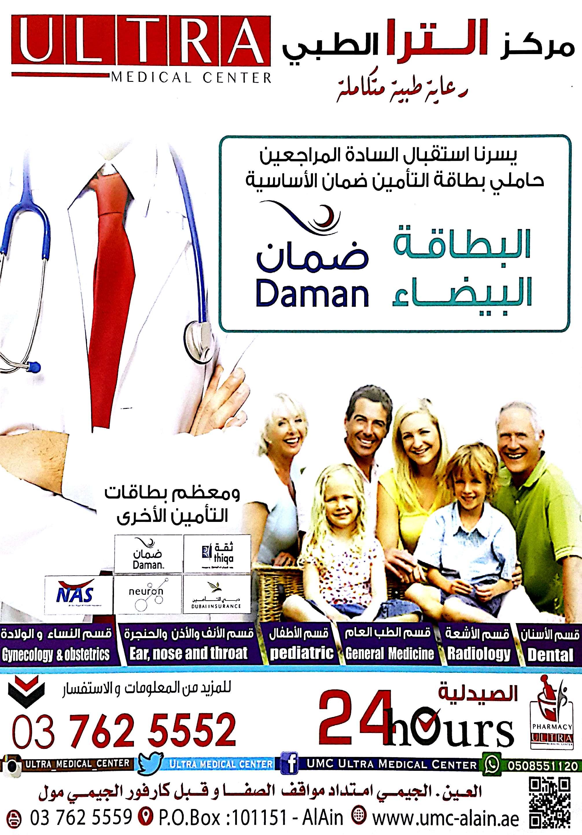 مركز الترا الطبي بمدينة العين , الجيمي 037625552 P_509m5pj81