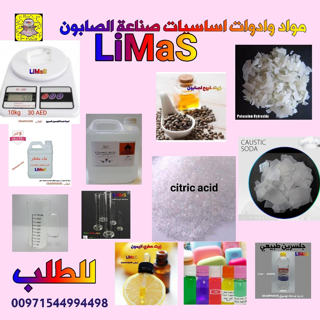 cc0968c3b ليماس التجارية لتدريب على صناعة العطور والبخور والكريمات وبيع جميع ...