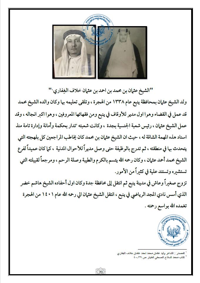 الشيخ عثمان محمد احمد عثمان خلاف الغِفاري p_7852adio1.png